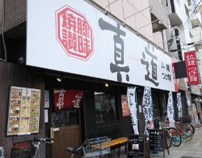 shindou201701-01