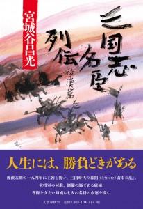 sangokushi201804